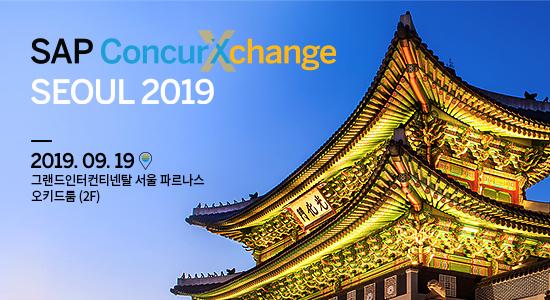 12256-sap-concor-xchange-seoul2019-maketo-header.jpg