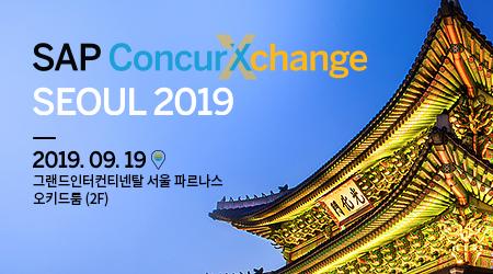 12256-sap-concor-xchange-seoul2019_maketo-thx-header.jpg